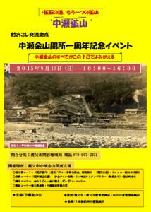 【鉱石の道】中瀬金山関所一周年記念イベントチラシ