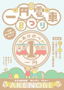 一円電車祭りチラシ