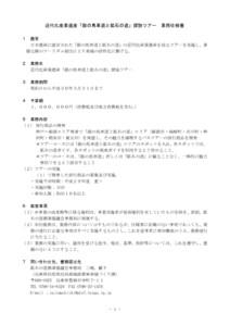 業務仕様書(近代化産業遺産ツアー)