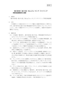 0273kmウォーキング・サイクリング事業仕様書(20170828)