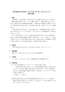 金銀銅文化プロジェクト 業務仕様書