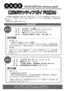 【チラシ】日本遺産観光ボランティアガイド