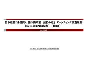 【銀の馬車道鉱石の道】国内調査報告書(抜粋)