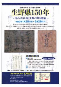 生野県150年