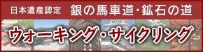 日本遺産認定 銀の馬車道・鉱石の道 ウォーキン  グ・サイクリング