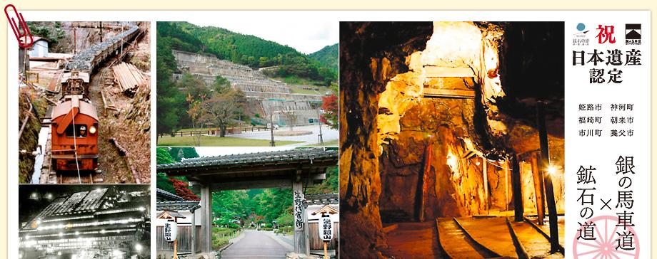 「鉱石の道」生野銀山|明延鉱山・一円電車|神子畑選鉱場
